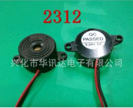 华讯达SFM-20-B蜂鸣器2312引线连续声蜂鸣器23*12引线12V蜂鸣器 举报 本产品支持七天无理由退货