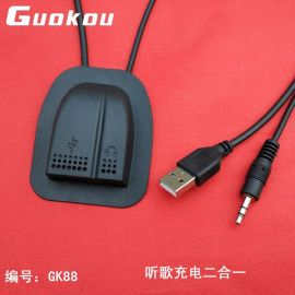 背包USB充电座 充电接口 二合一座