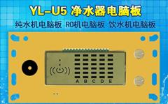 超滤机电脑板YL-U5