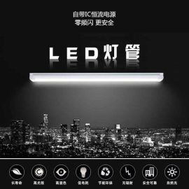宿舍家用led節能長條形燈管T8一體化支架座10w15w18w日光燈全套