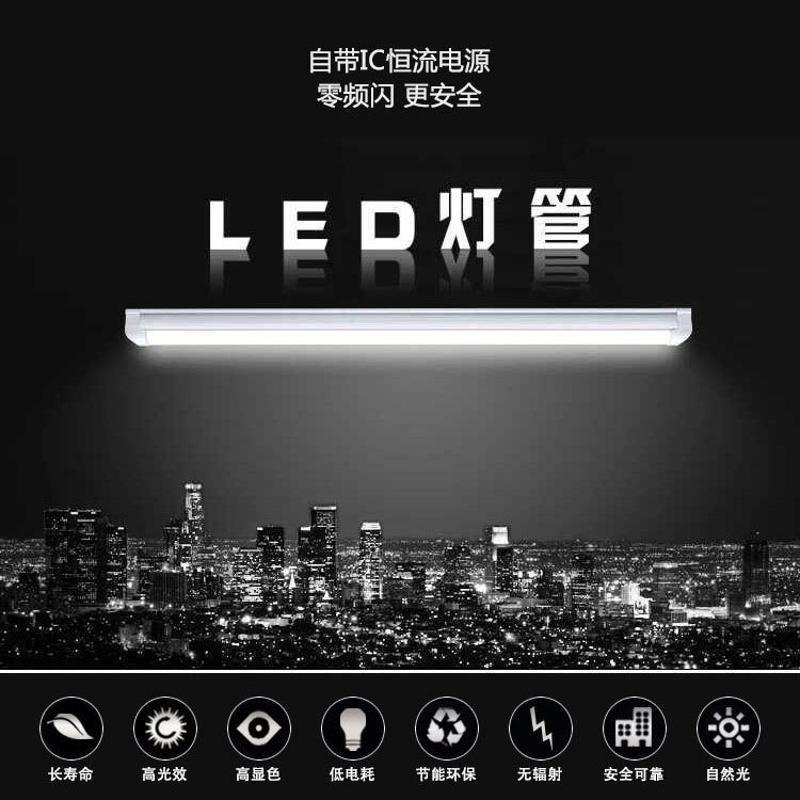 宿舍家用led节能长条形灯管T8一体化支架座10w15w18w日光灯全套