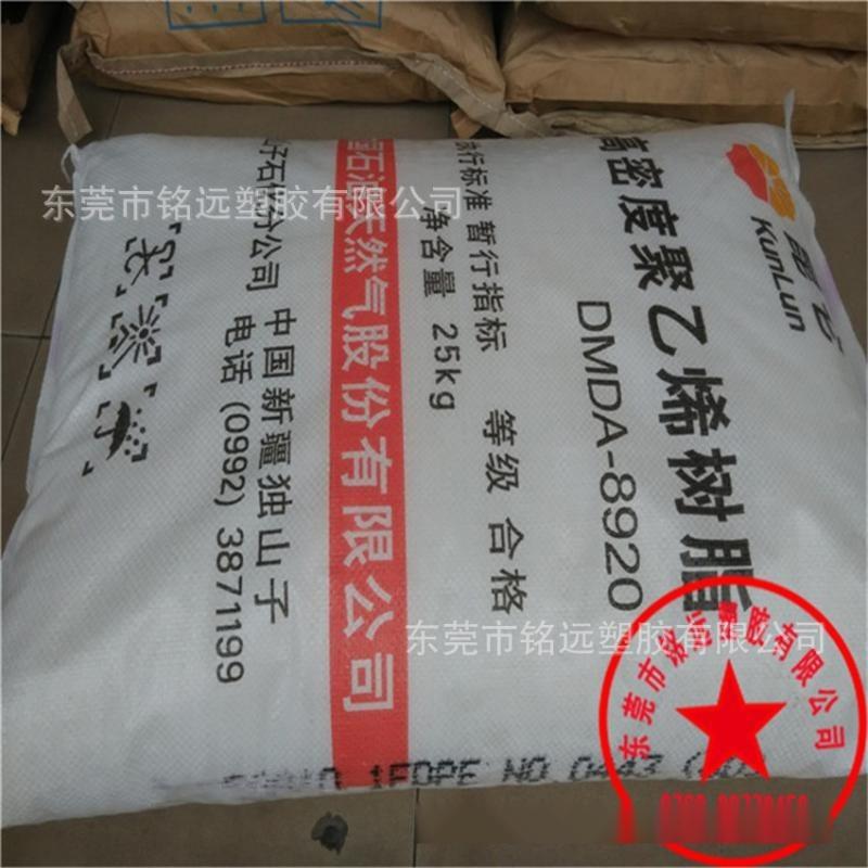 高密度聚乙烯HDPE 大庆石化 4900M 高抗冲 管材级HDPE