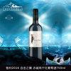 智利AVES SUR自由之翼赤霞珠干红葡萄酒