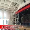 影剧院维修棚架,天花检修平台,快装铝合金脚手架