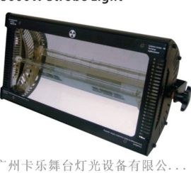 广州卡乐KL-077 3000W频闪灯