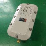 安全可靠 5W 110V 防爆壁掛式音響 防爆吸頂式揚聲器 防爆型廣播鑄鋁