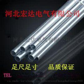厂家直销【4米管】宏达jdg穿线管,【双面镀锌】