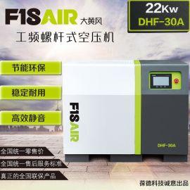 22KW3.7立方双螺杆空压机厂家 西安工频螺杆式空压机特价 DHF-30A大黄风工频空压机