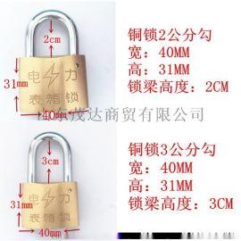 昆仑电力表箱锁 铜锁