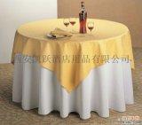 酒店餐厅台布桌布定做
