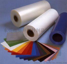 PE卷材,塑料卷材,丝印PP,pp塑料片材,PP透明片片材