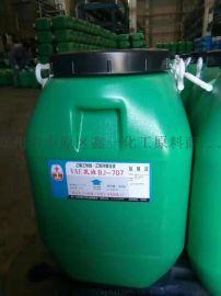 四川成都建筑防水北京乙酸乙烯酯-乙烯共聚乳液