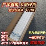 家用淨水機通用PP棉 廠家  各種型號PP棉