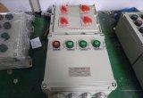 BXQ防爆控制箱400*300防爆配电箱