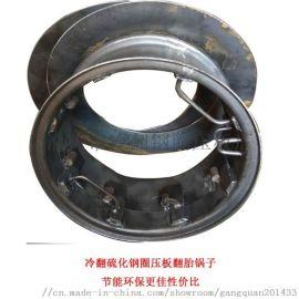 轮胎冷翻钢圈压板翻胎模具**化轮辋