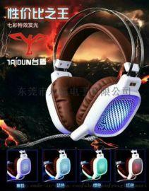 供应台盾V18耳机 发光游戏电竟正方形头戴耳机