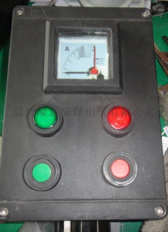 防爆操作柱 LBZ-A1B2G