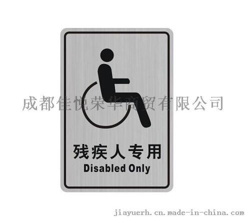 304不锈钢残疾人厕所标牌 卫生间创意提醒标识牌