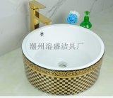 批發歐式臺上陶瓷奢華金色黑色彩色洗手盆
