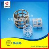 聚偏 乙烯PVDF高流环 DN50塑料高流环厂家