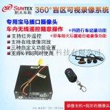 深圳新太360全景行车记录仪高清车载四画面分割器