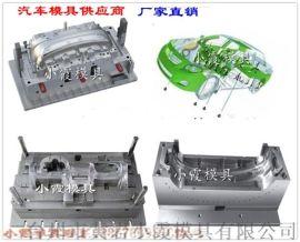 汽车配件零部件模具内饰件模具直销供应商