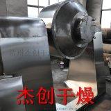 镍粉干燥机 金属镍粉专用电加热双锥回转真空干燥机