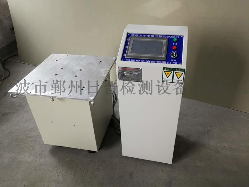 电磁振动试验机/垂直水平振动台/震动试验机厂家