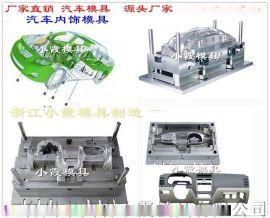 台州塑料模具生产厂家汽车保险杠模具可定制开模