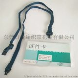 環保安全扣掛繩浙江客人訂做工作牌繩子帶證件套掛繩