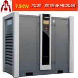 永磁变频空压机7.5kw变频螺杆式空压机变频螺杆式空气压缩机