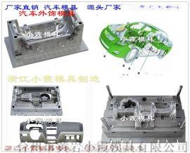 生产注塑模具工厂汽车尾灯模具源头工厂