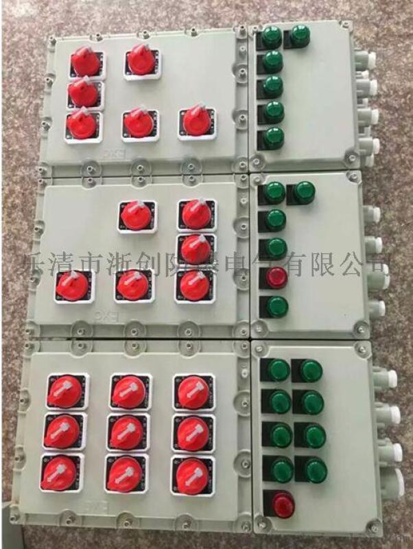 消防泵防爆动力配电箱厂家生产防爆箱控制箱