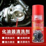 化油器强力清洗剂/发动机清洗/汽车修理好帮手