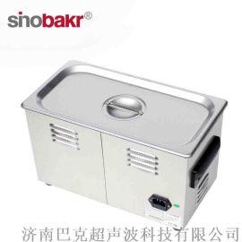 小型智能超声波清洗设备