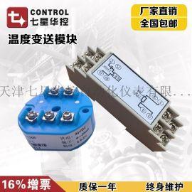 CWQ-350温度变送模块
