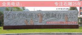 校园文化主题浮雕景墙,忠孝礼仪石雕浮雕,石材学校浮雕