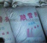 西安哪余有賣融雪劑環保融雪劑13659259282