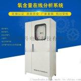 ND-YHL-610煤气发生炉氧含量在线分析系统