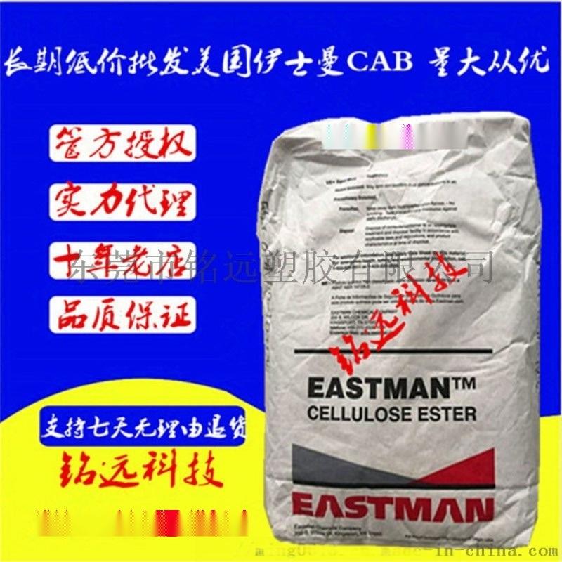 油墨级CAB 美国 381-0.5 CAB高粘度