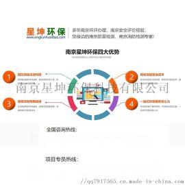 南京汽车零部件厂环评办理/南京**环评办理