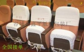 电影院座椅套型号/会议室广告椅套材质/学校座椅套厂