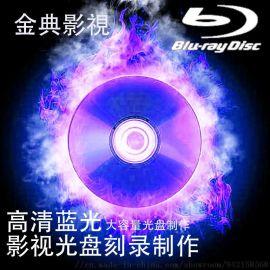 重庆光盘批量印刷刻录制作,批量更低!