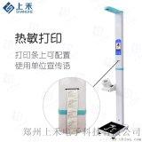 醫療器具身高體重秤 鄭州上禾SH-600GX