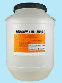 上海厂家提供新洁尔灭固体产品