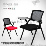办公培训椅可折叠带写字板折叠椅 D-6119折叠椅