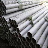 供应310S卫生级不锈钢管 大小口径不锈钢管