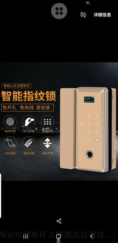 西安家居智能锁哪里有卖15909209805
