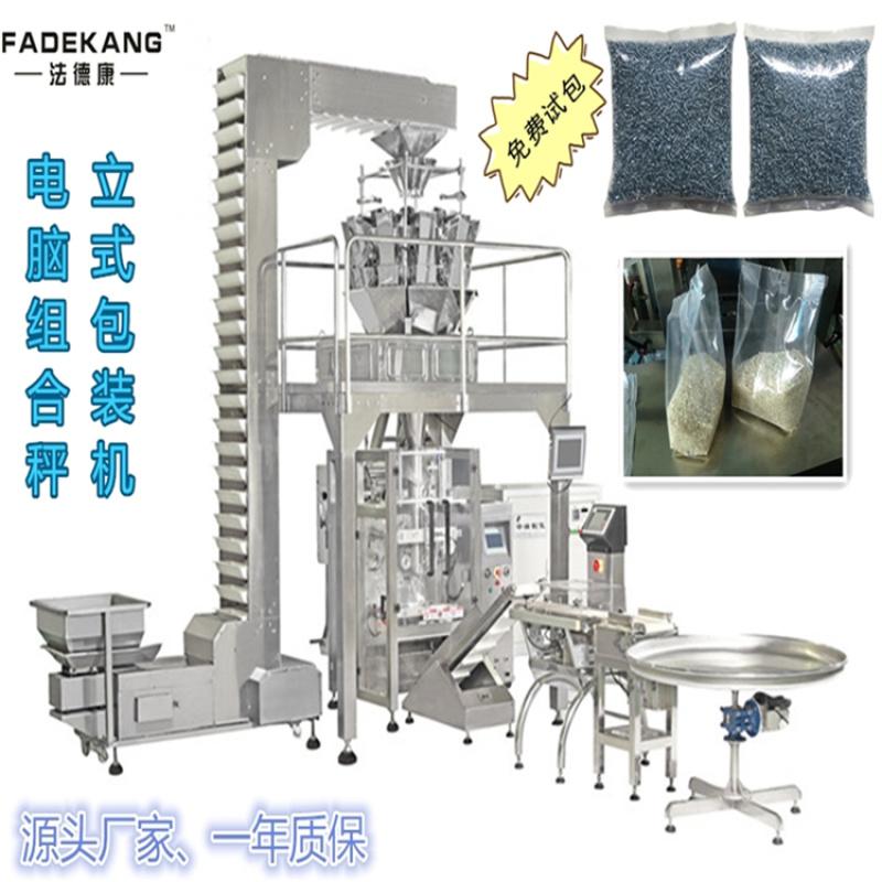 多頭電子組合秤立式包裝機械 全自動枸杞包裝機供應商
