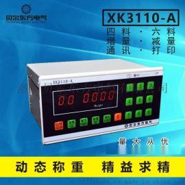 XK3110-A型电子称重仪表